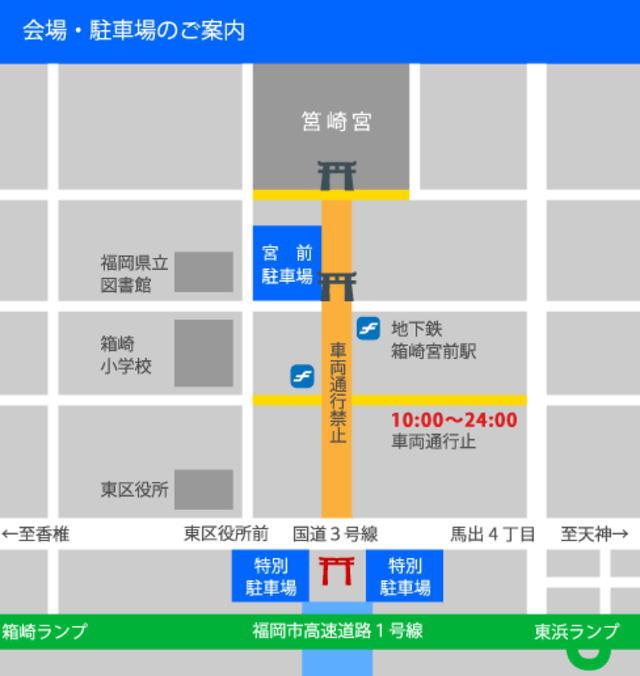放生会の交通規制図