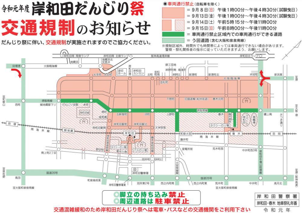 岸和田だんじり祭りの交通規制図