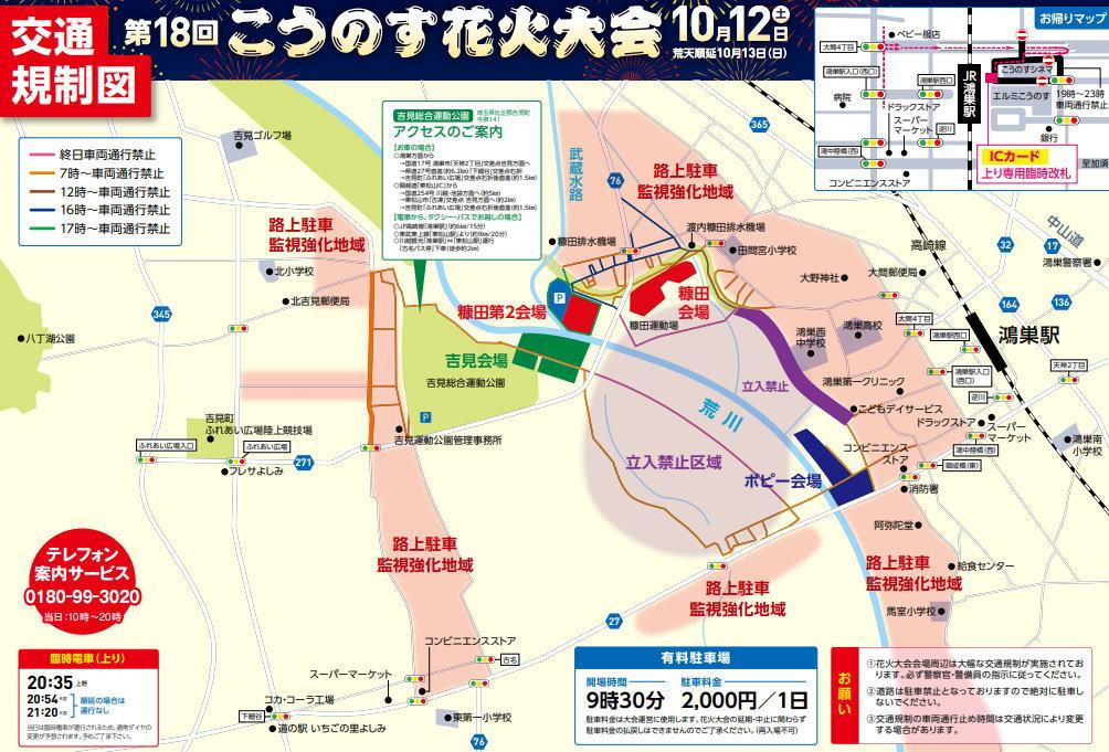 鴻巣花火大会の交通規制図