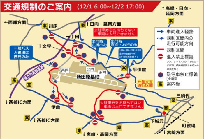 新田原基地航空祭の交通規制情報