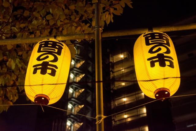 横浜酉の市の日程や出店屋台情報