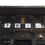 筑波山神社の初詣2019は混雑、渋滞する?駐車場の場所やアクセス、行き方情報