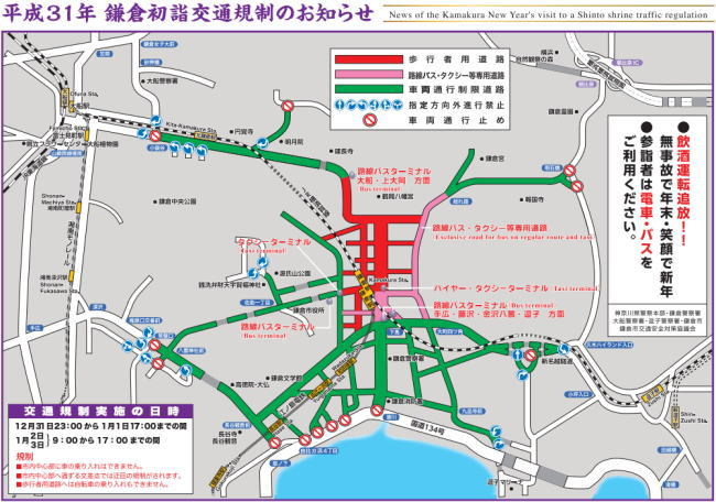 鎌倉鶴岡八幡宮の初詣の交通規制情報