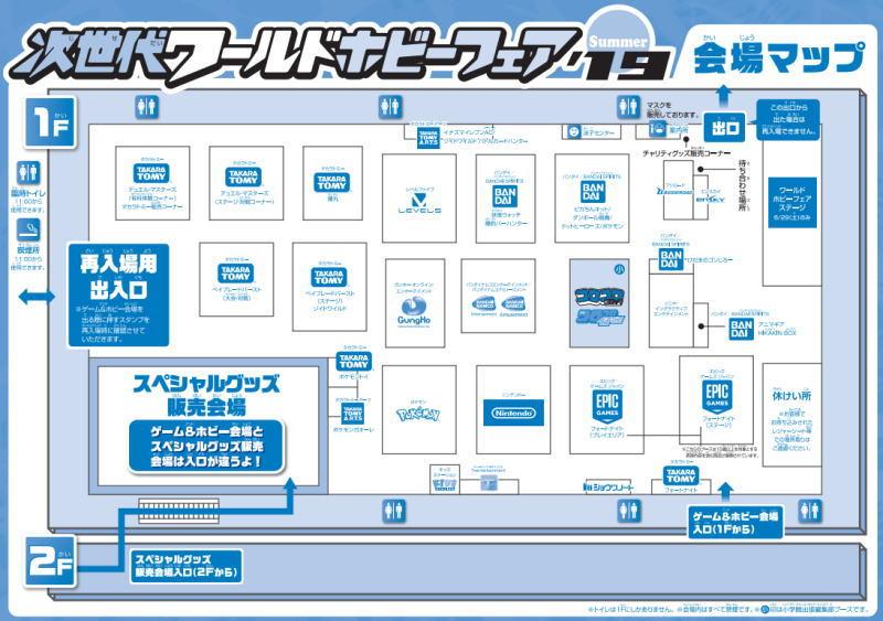 東京会場内の会場マップ