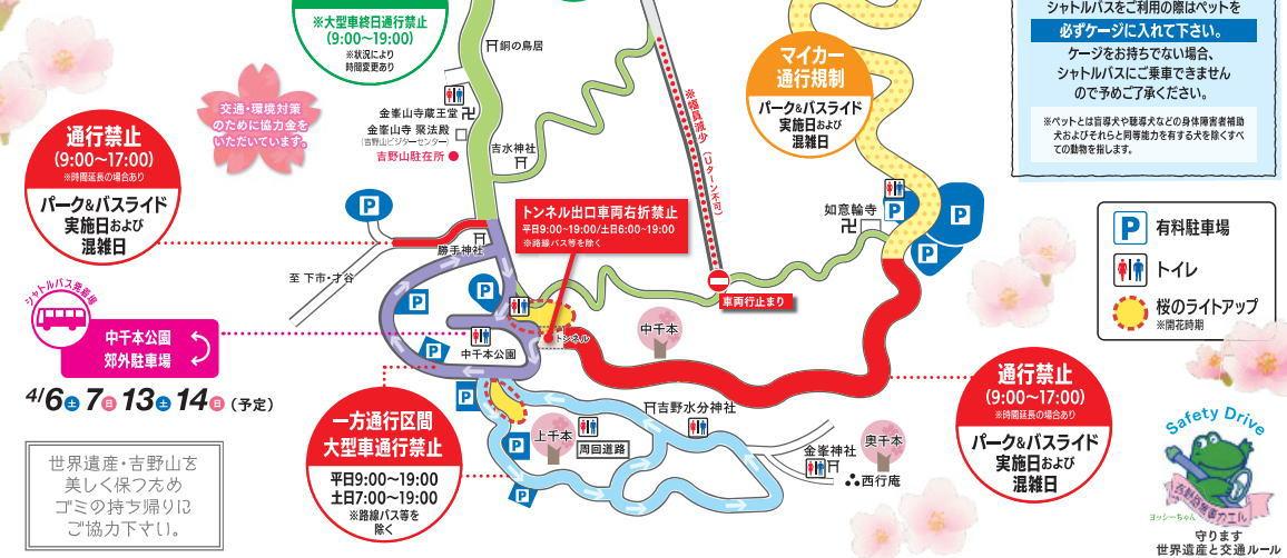 吉野山の交通規制情報