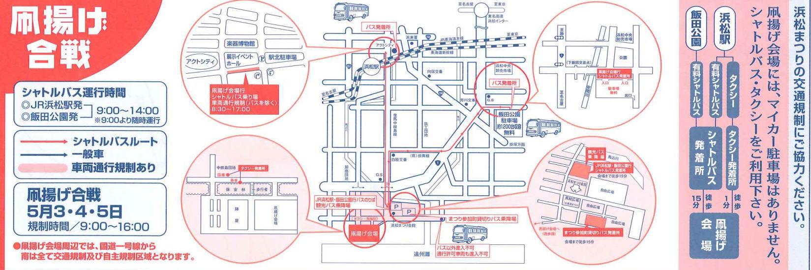浜松まつりの交通規制情報(凧揚げ合戦会場)