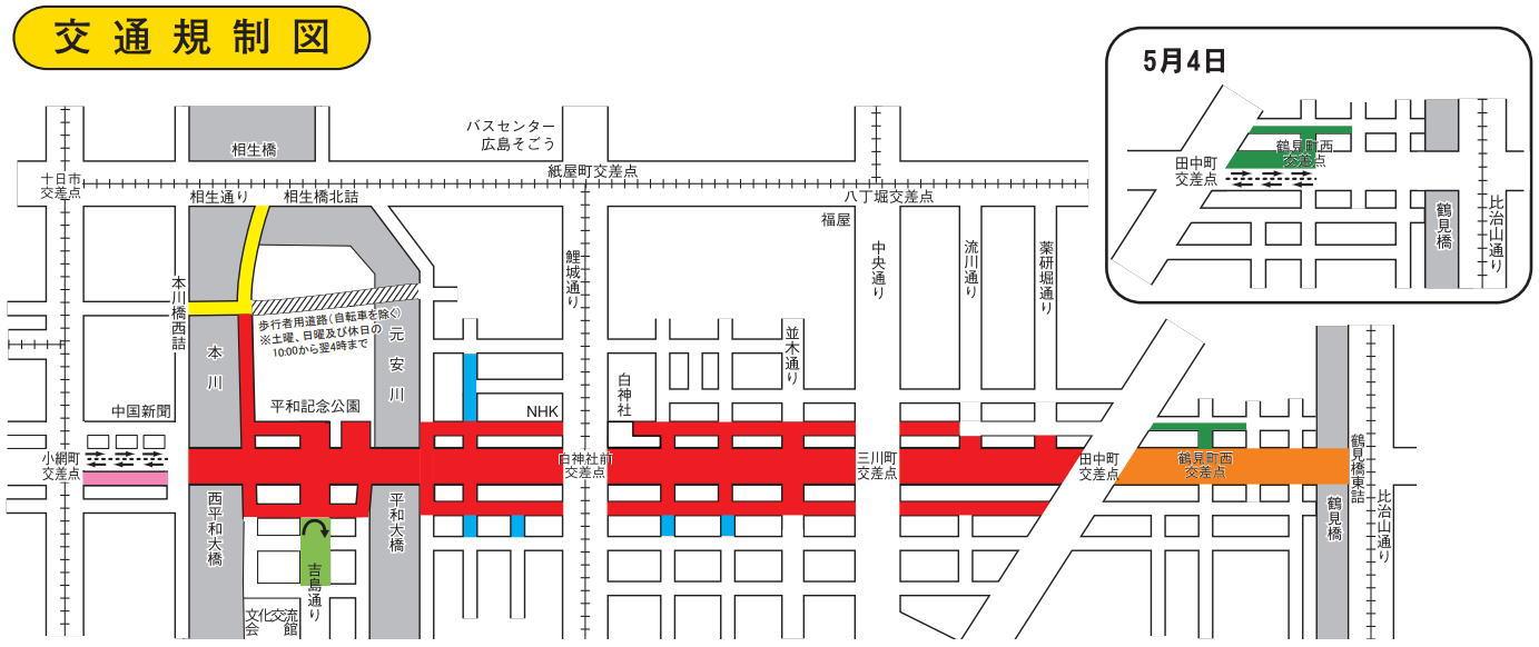 広島フラワーフェスティバルの交通規制