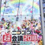 ニコニコ超会議2019の混雑や待機列状況!入場、物販行列の待ち時間と来場者数情報