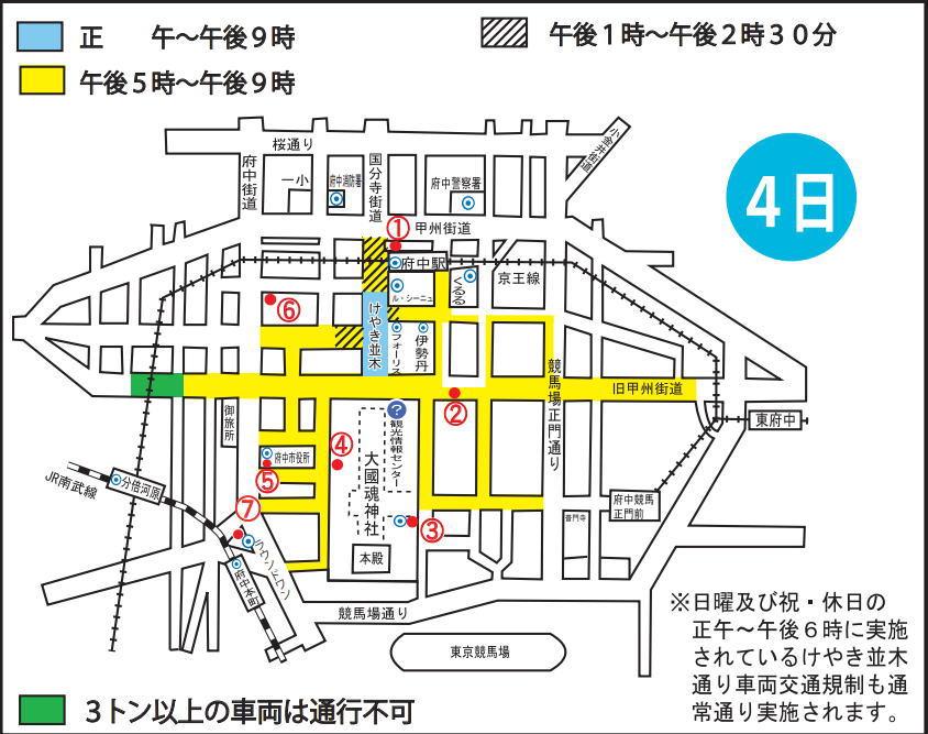 5月4日の交通規制情報