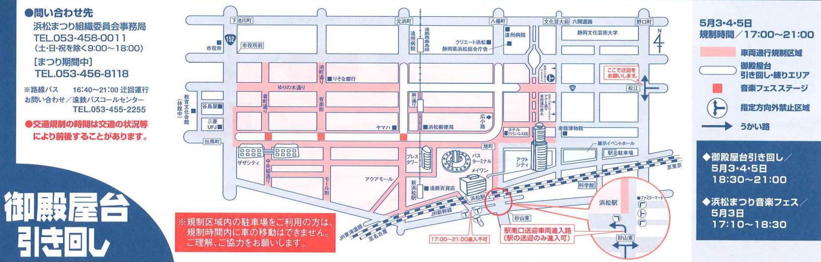 浜松まつりの交通規制情報(御殿屋台引き回し)