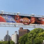 肉フェス大阪2019の混雑や行列の待ち時間と感想口コミの評判まとめ