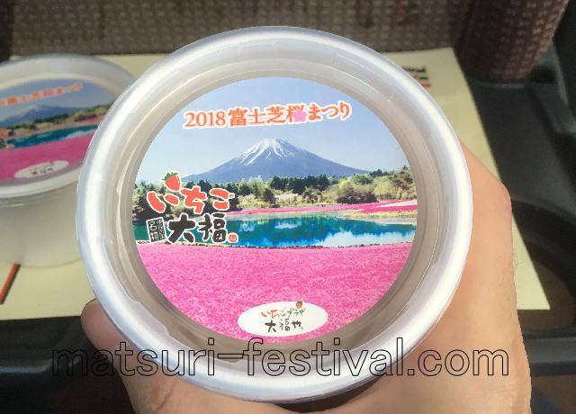 富士芝桜まつりのお土産「いちご大福」