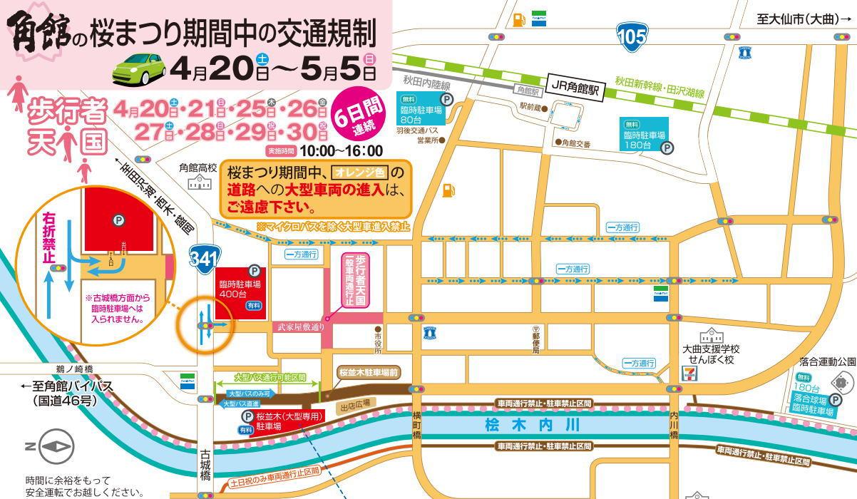 角館桜まつりの交通規制情報