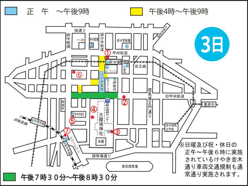 5月3日の交通規制情報