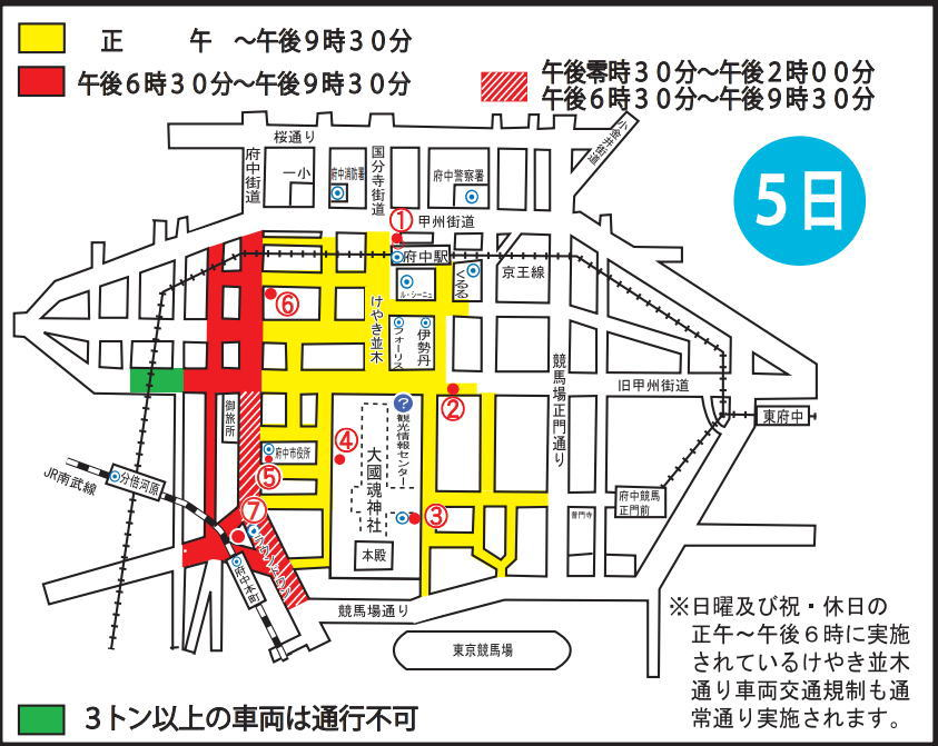 5月5日の交通規制情報