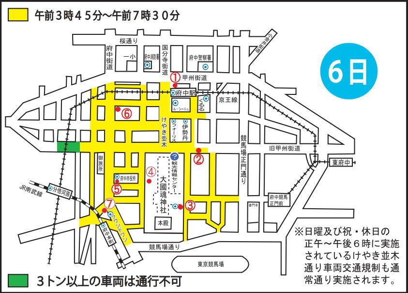 5月6日の交通規制情報