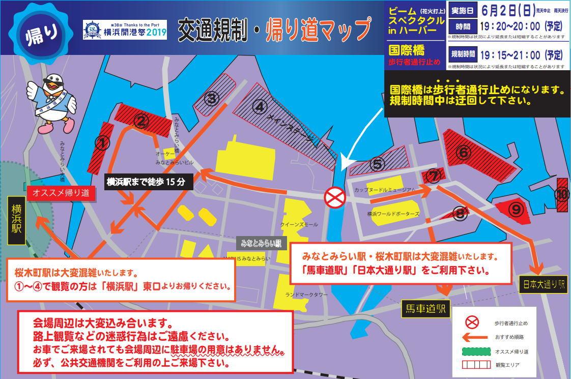 横浜開港祭の帰りの交通規制マップ