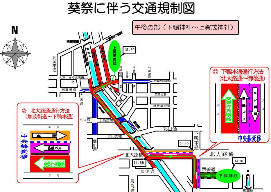 葵祭の交通規制図