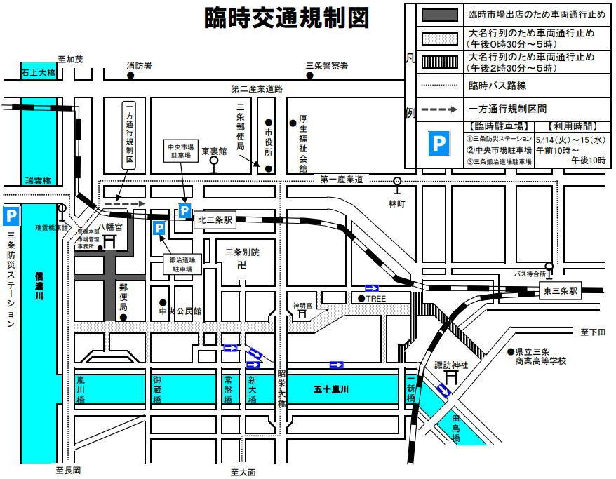三条祭りの交通規制図