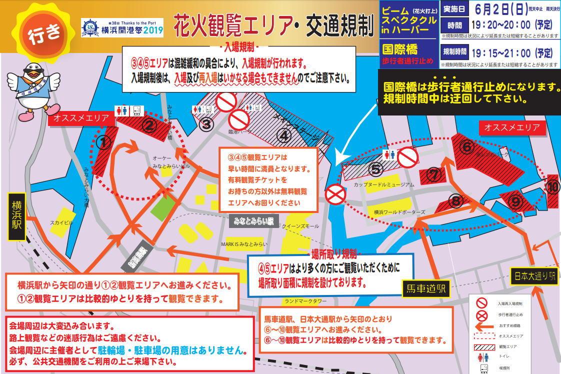 横浜開港祭の行きの交通規制マップ