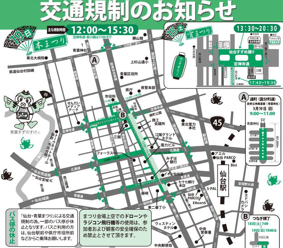 仙台青葉まつりの交通規制情報