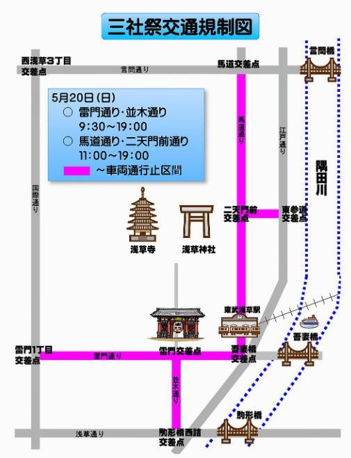 三社祭の交通規制図