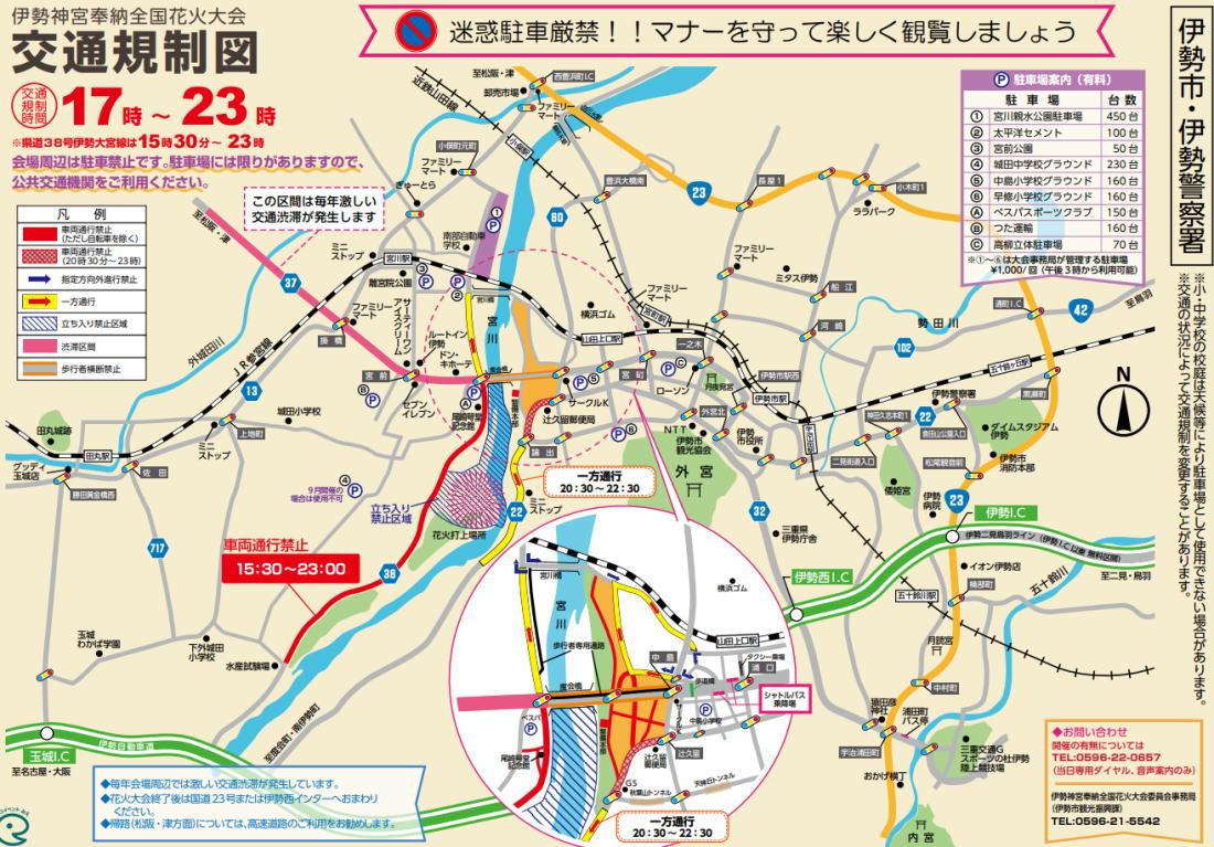 伊勢神宮奉納全国花火大会の交通規制図1
