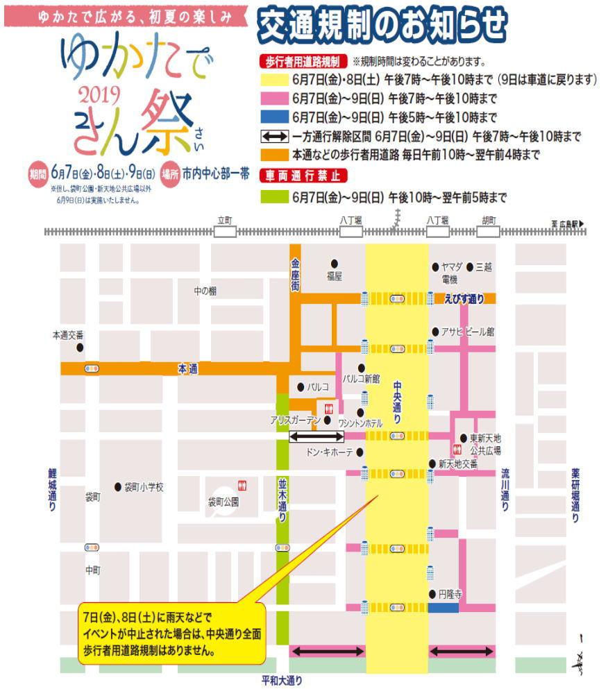 広島とうかさん大祭交 通規制情報