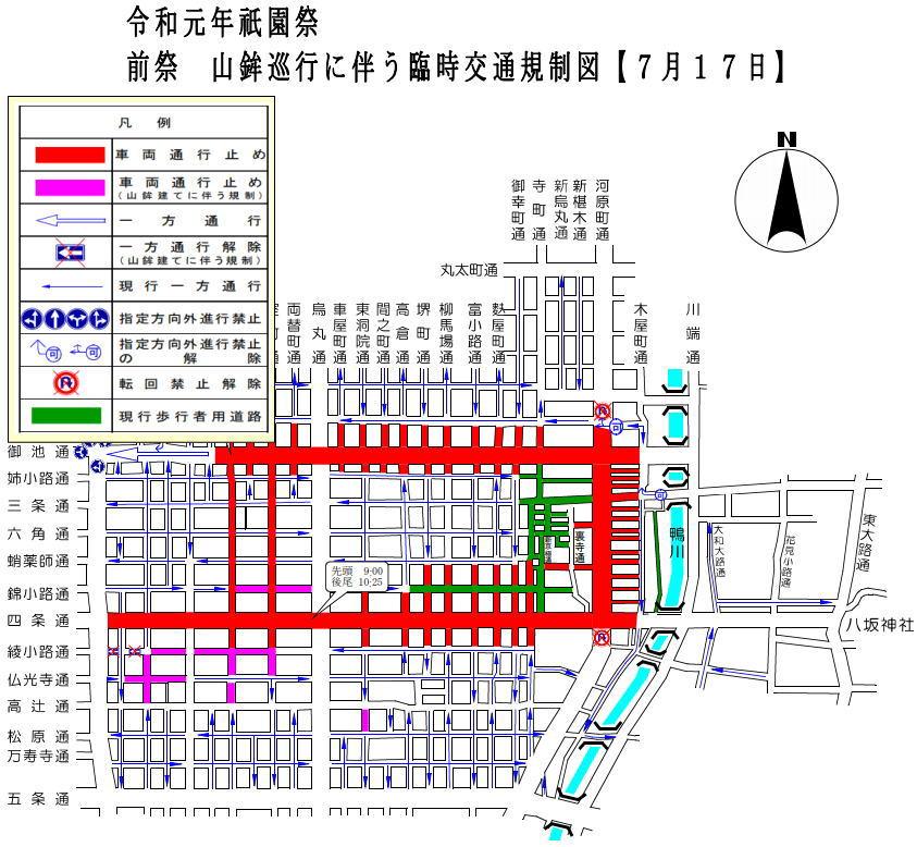 前祭山鉾巡行の交通規制情報