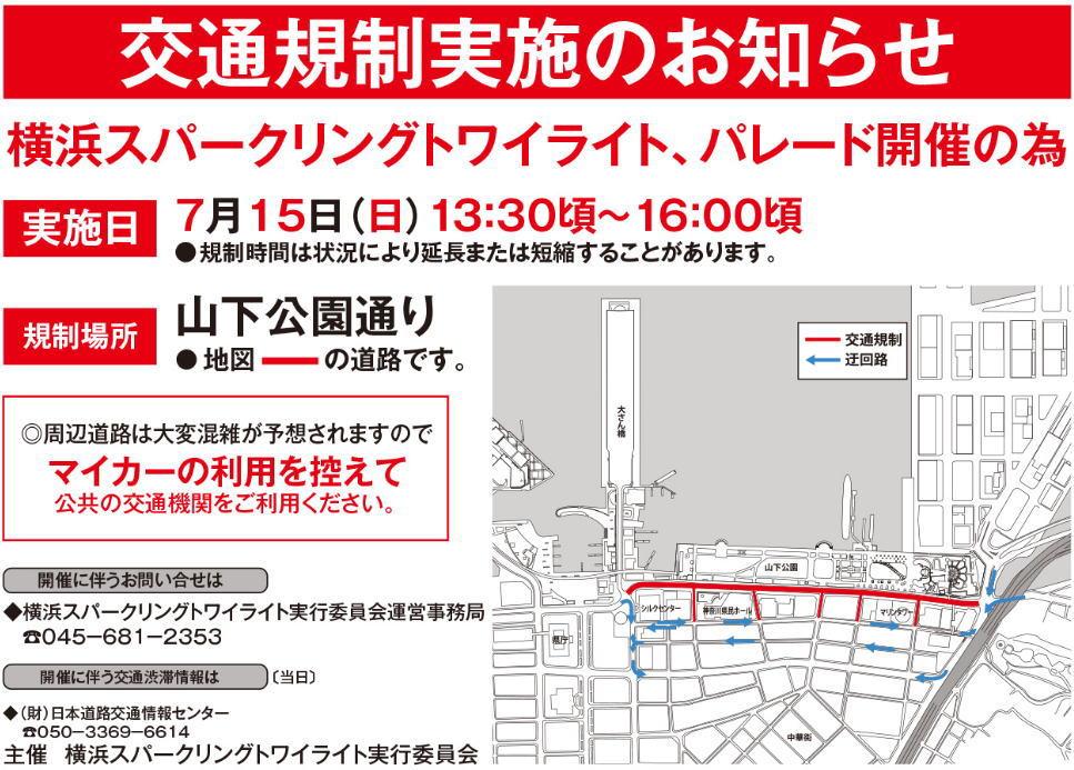 横浜スパークリングトワイライトの交通規制図