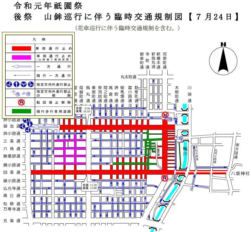後祭山鉾巡行の交通規制情報