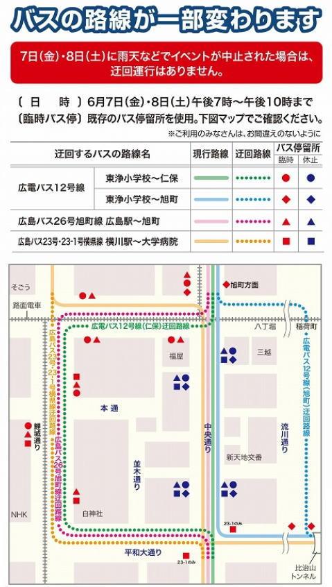 交通規制 バス路線変更