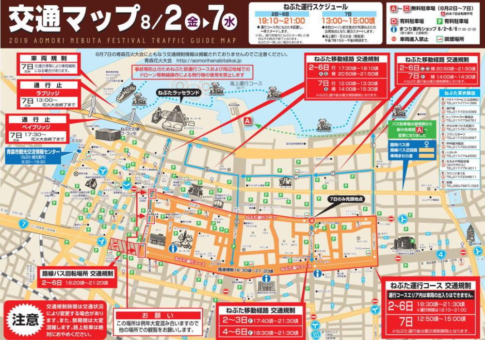 青森ねぶた祭の交通規制図