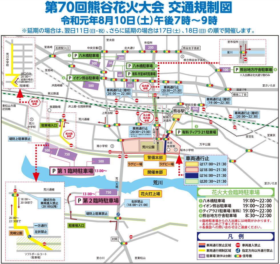 熊谷花火大会の交通規制図