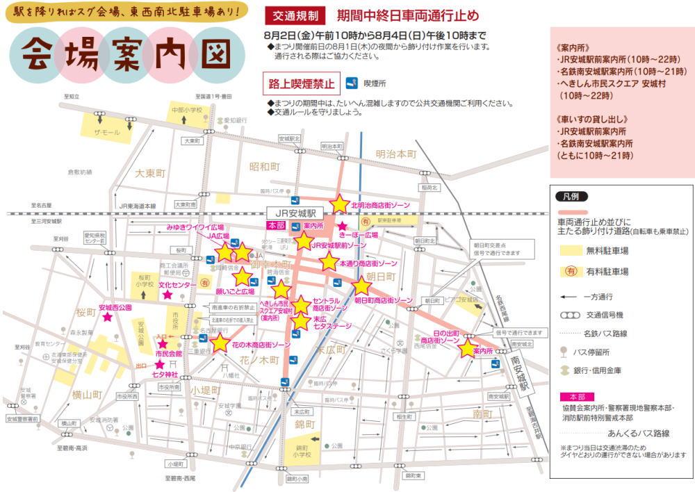 安城七夕まつりの交通規制図