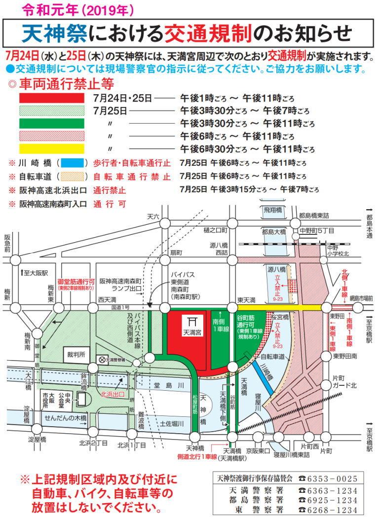 大阪天神祭の交通規制図