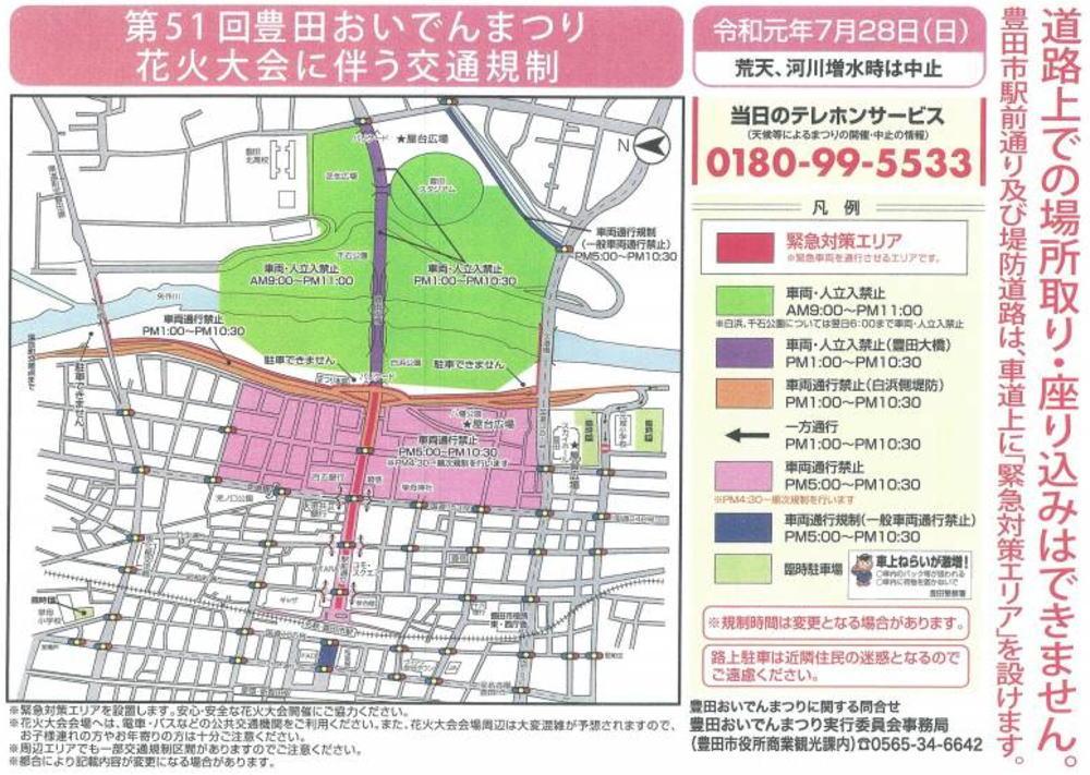 花火大会の交通規制情報