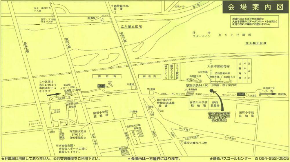 安倍川花火大会の会場案内図