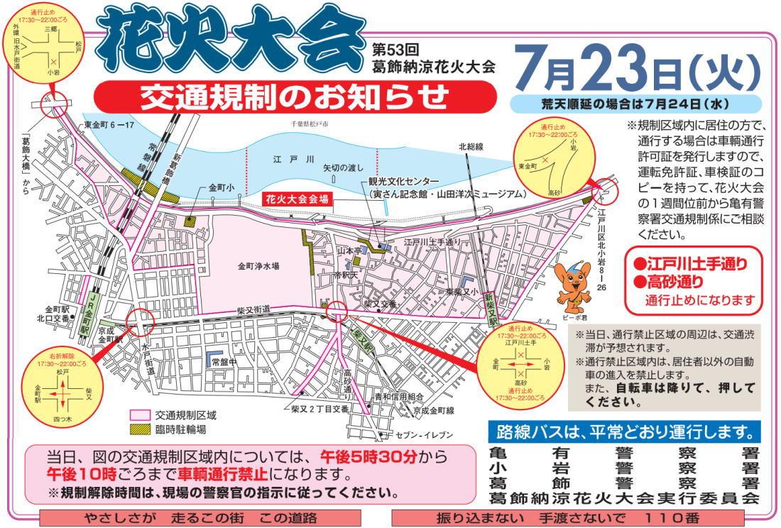 葛飾納涼花火大会の交通規制図