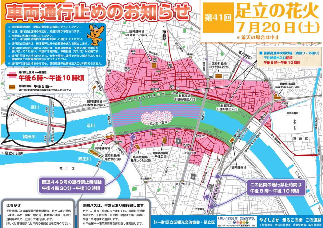 足立花火大会の交通規制図