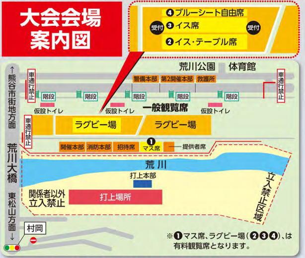 熊谷花火大会の有料と無料の花火観覧場所