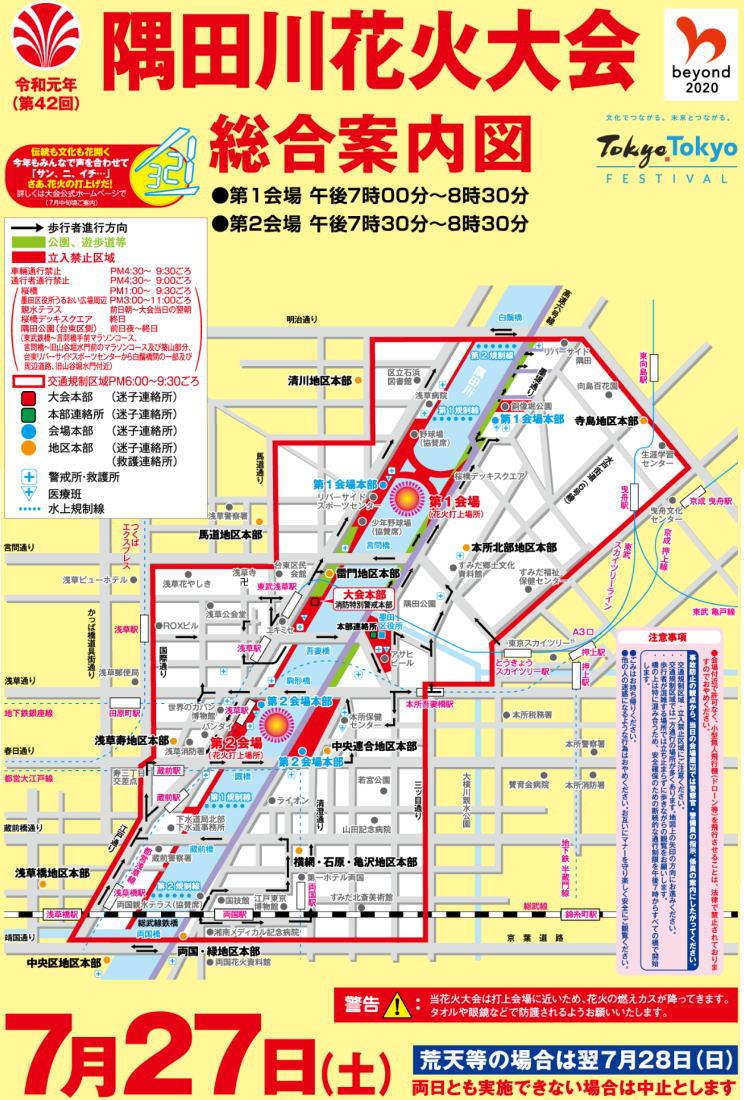 隅田川花火大会の交通規制図