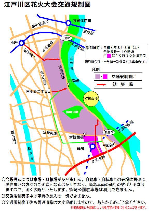 江戸川区花火大会の交通規制図