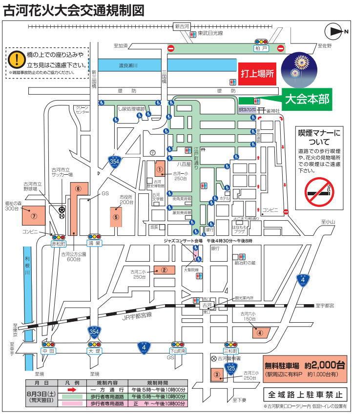 古河花火大会の交通規制図