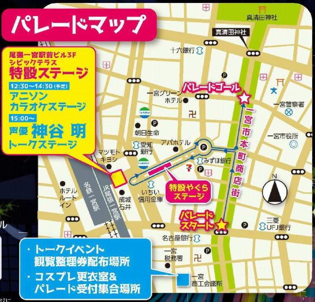 コスプレパレードのコースマップ