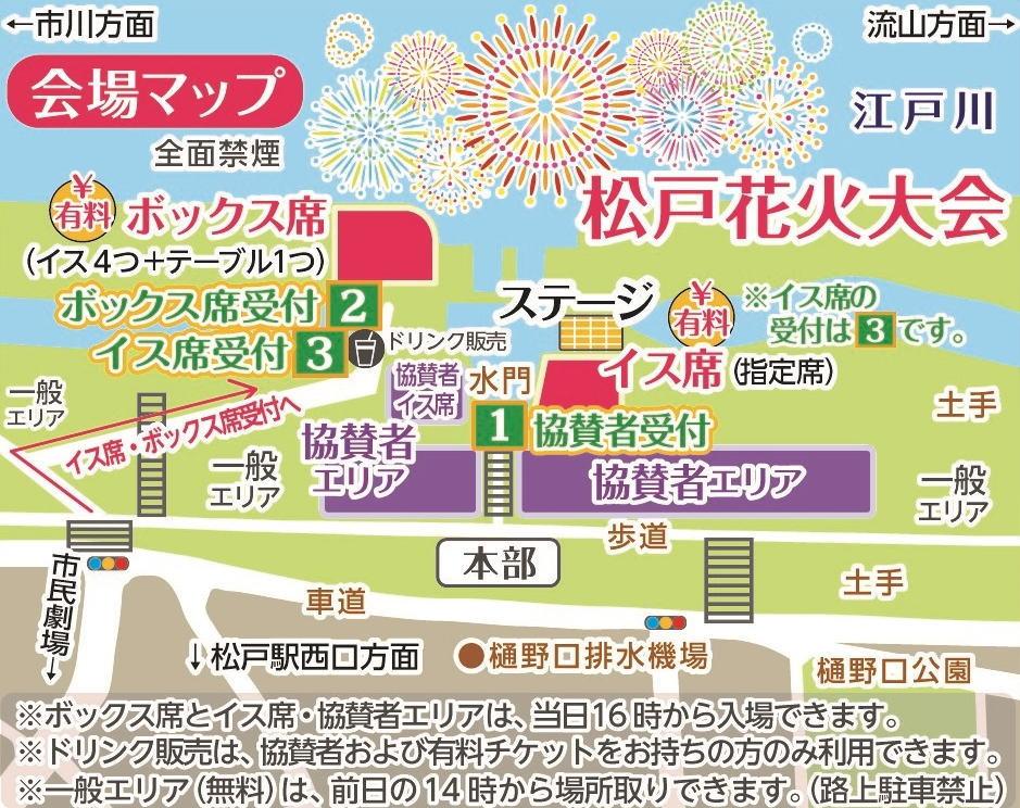 松戸花火大会の有料と無料の花火観覧場所