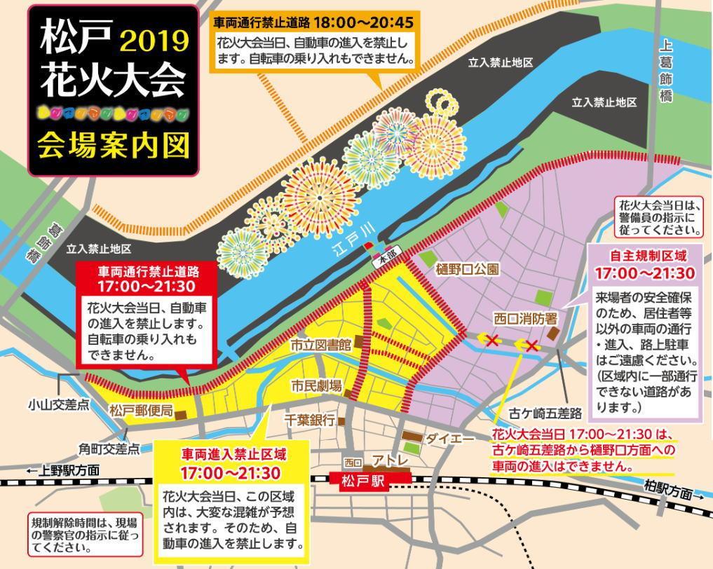松戸花火大会の交通規制図