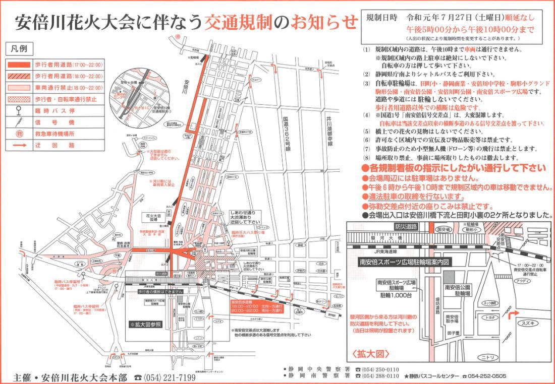 安倍川花火大会の交通規制図
