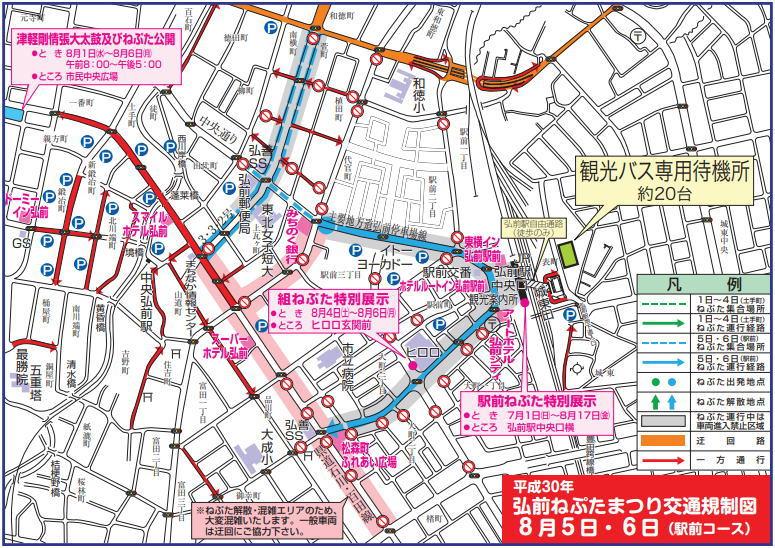 弘前ねぷたまつり_交通規制情報(駅前コース)