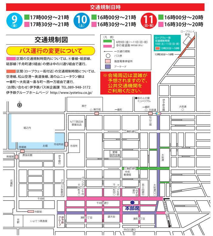 松山まつりの交通規制図